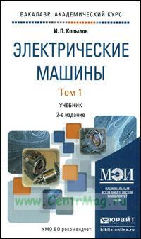 Электрические машины. В 2-х томах: учебник для академического бакалавриата (2-е издание, исправленное и дополненное)