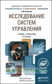 Исследование систем управления: учебник и практикум для академического бакалавриата (3-е издание, переработанное и дополненное)