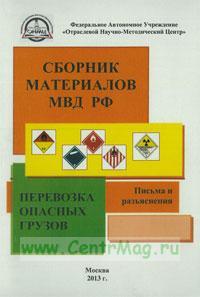 Сборник материалов МВД РФ по перевозке опасных грузов. Письма и разъяснения