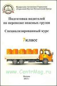 Подготовка водителей по перевозке опасных грузов. Специализированный курс. 7 класс