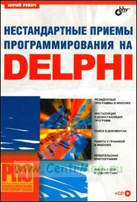 Нестандартные приемы программирования на Delphi