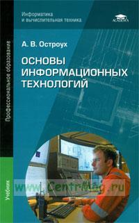 Основы информационных технологий: учебник