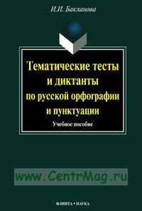 Тематические тесты и диктанты по русской орфографии и пунктуации: учебное пособие