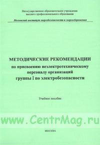Методические рекомендации по присвоению неэлектротехническому персоналу организаций группы I по электробезопасности: Учебное пособие