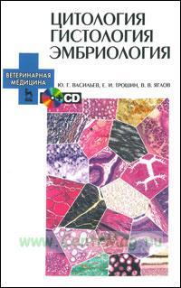 Цитология. Гистология. Эмбриология: учебник + CD (2-е издание, исправленное)