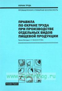Правила по охране труда при производстве отдельных видов пищевой продукции