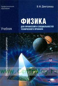 Физика для профессий и специальностей технического профиля: учебник (7-е издание, стереотипное)