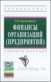 Финансы организаций (предприятий): Учебное пособие (2-е издание)