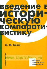 Введение в историческую компаративистику: учебное пособие