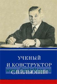 Ученый и конструктор С.В. Илюшин