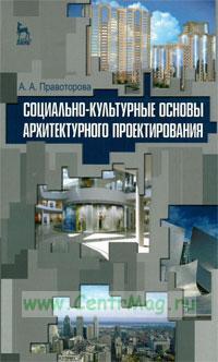 Социально-культурные основы архитектурного проектирования: Учебное пособие