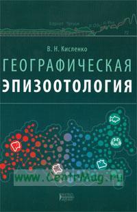 Географическая эпизоотология: учебное пособие