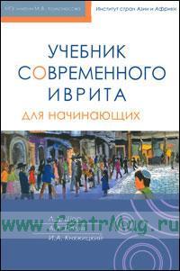 Учебник современного иврита для начинающих + CD