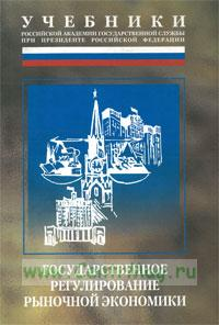 Государственное регулирование рыночной экономики: Учебник (3-е издание, дополненное и исправленное)
