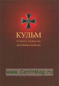 Кульм. Символ мужества российского воинства