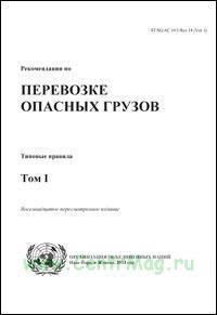 Рекомендации по перевозке опасных грузов. В 2-х томах (Изд. 18)
