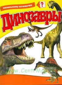Динозавры. Серия: Маленькому почемучке