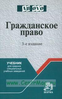 Гражданское право: учебник для средних специальных учебных заведений (3-е издание, переработанное и дополненное)