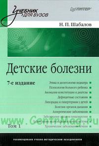 Детские болезни: Учебник для вузов. в 2-х томах. Том 1 (7-е издание, переработанное и дополненное)