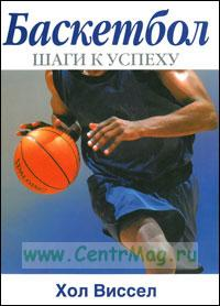 Баскетбол: шаги к успеху