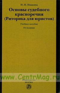 Основы судебного красноречия (Риторика для юристов): учебное пособие (3-е издание, пересмотренное)