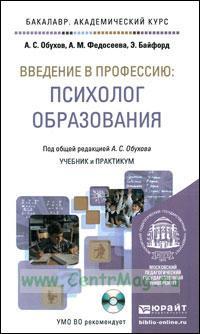 Введение в профессию: психолог образования: учебник и практикум для академического бакалавриата + CD