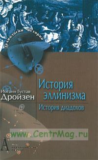 История эллинизма. История диадохов