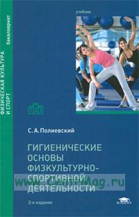 Гигиенические основы физкультурно-спортивной деятельности: учебник (2-е издание, стереотипное)
