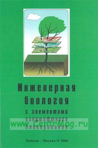 Основы инженерной биологии с элементами ландшафтного планирования: учебное пособие