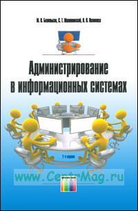 Администрирование в информационных системах. Учебное пособие для вузов (2-е издание, исправленное и дополненное)