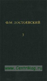 Ф.М. Достоевский. Собрание сочинений в 12 томах. Том 3. Записки из мертвого дома