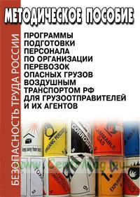 Программы подготовки персонала по организации перевозок опасных грузов воздушным транспортом РФ для грузоотправителей и их агентов. Методическое пособие
