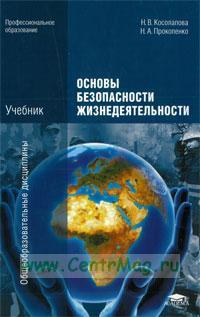 Основы безопасности жизнедеятельности: учебник (10-е издание, стереотипное)