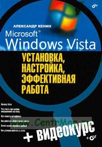 Microsoft Windows Vista: установка, настройка, эффективная работа (+Видеокурс на CD)