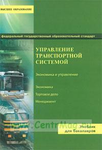 Управление транспортной системой