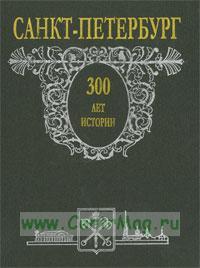Санкт-Петербург: 300 лет истории