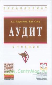 Аудит: Учебник (6-е издание)