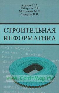Строительная информатика: учебное пособие
