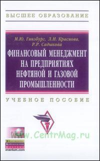 Финансовый менеджмент на предприятиях нефтяной и газовой промышленности: Учебное пособие + CD