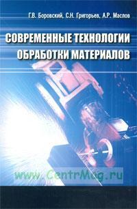 Современные технологии обработки материалов