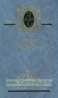 Американская трагедия: Роман, книга 3. Собрание сочинений в 4 томах. Том 4