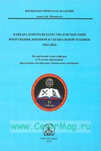 Кафедра контроля качества и испытаний вооружения, военной и специальной техники 1941-2016