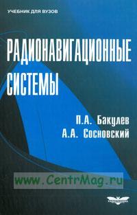 Радионавигационные системы: Учебник. Сборник задач по курсу. Лабораторный практикум (Комплект из 3-х книг)