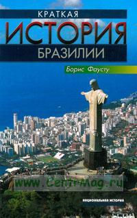 Краткая история Бразилии