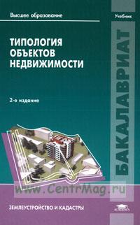Типология объектов недвижимости: учебник (2-е издание, стереотипное)