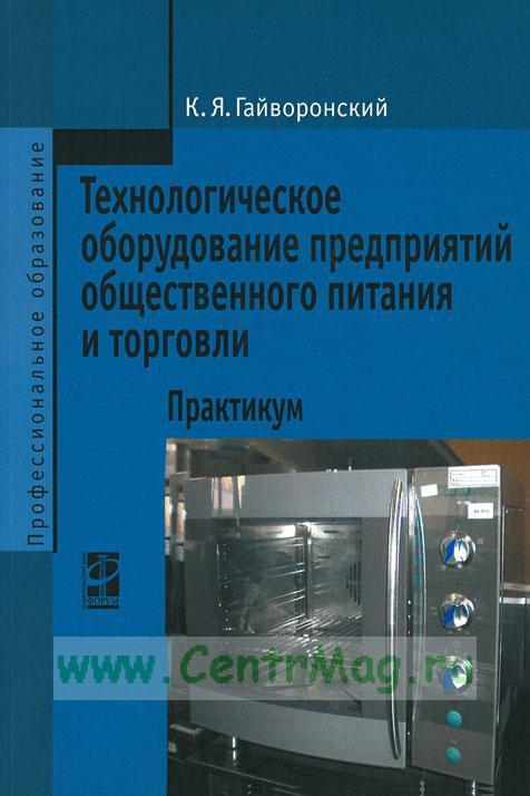 Технологическое оборудование предприятий общественного питания и торговли: практикум