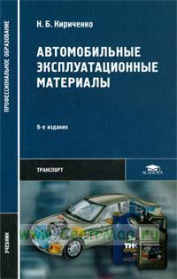 Автомобильные эксплуатационные материалы: учебное пособие (9-е издание, стереотипное)