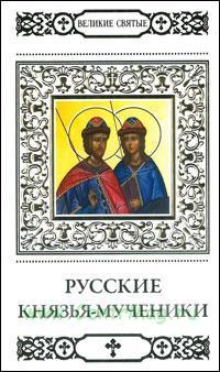 Великие святые. Том 37. Русские князья-мученики