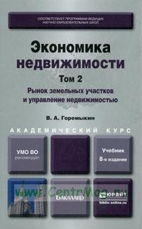 Экономика недвижимости: в 2-х томах. Том 2. Рынок земельных участков и управление недвижимостью: учебник (6-е издание, переработанное и дополненное)