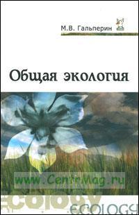 Общая экология: учебник (2-е издание)